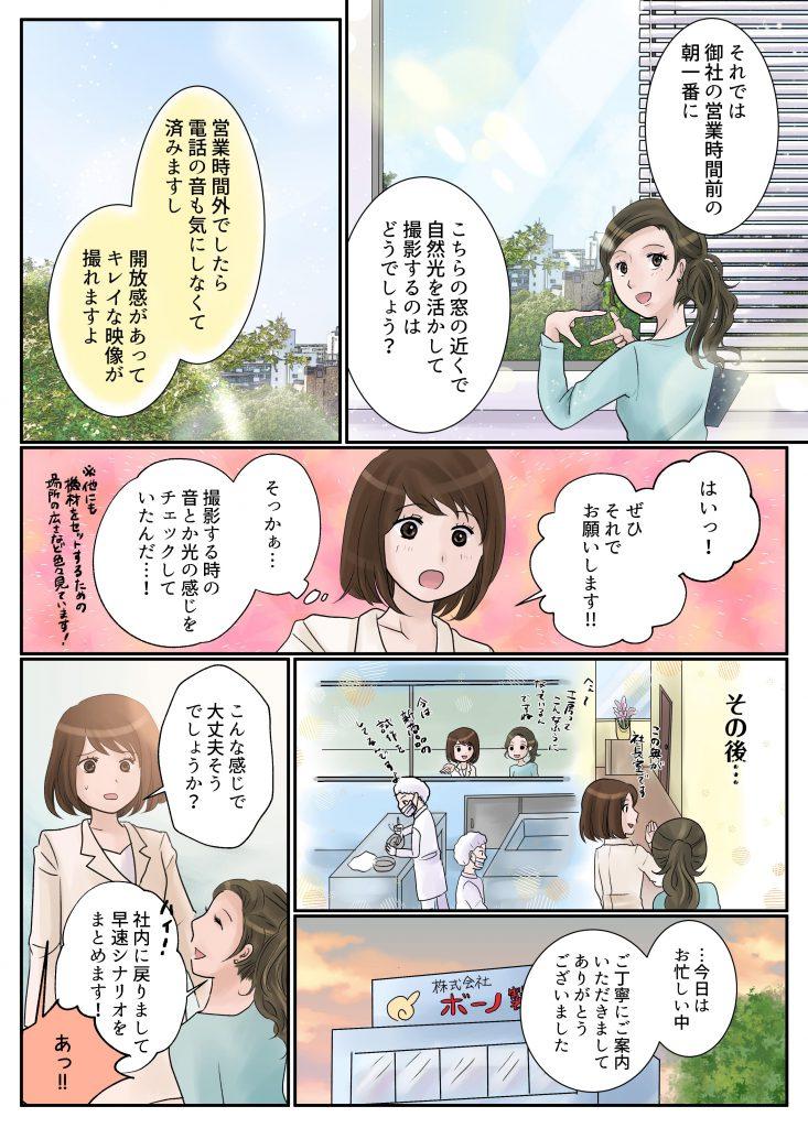 第3話ロケハン編2ページ目