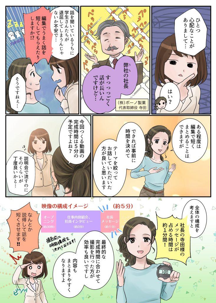 第3話ロケハン編3ページ目
