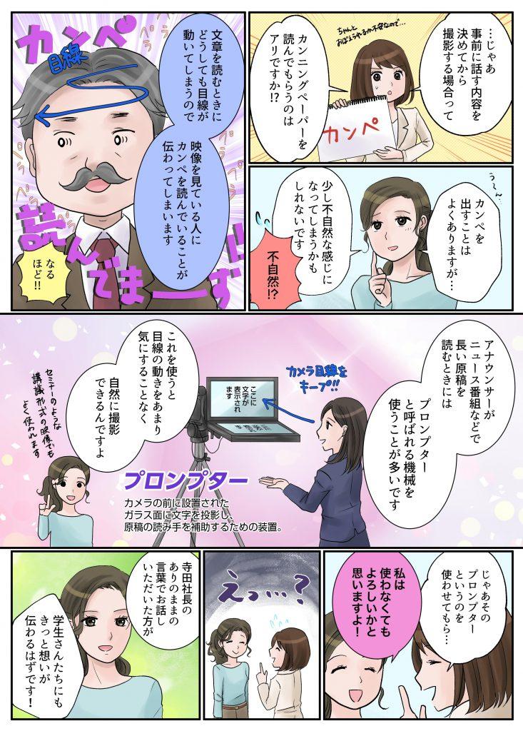 第3話ロケハン編4ページ目