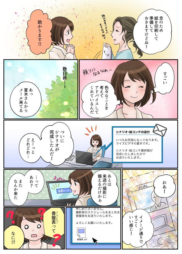 第3話ロケハン編5ページ目