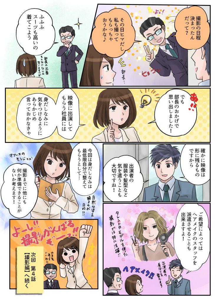 第3話ロケハン編7ページ目